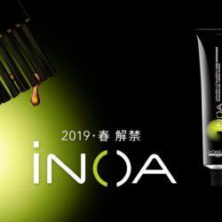 今注目のINOA(イノア)オイルカラーとは!?特徴やメリットを解説!